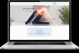 کلینیک فیزیوتراپی ایران پارس