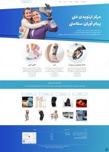 طراحی وب سایت ارتوپدی فنی