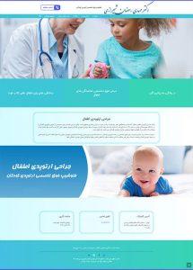 طراحی وب سایت پزشکی دکتر شیرازی