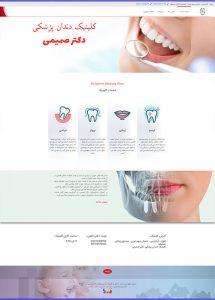 طراحی وب سایت دندان پزشکی دکتر صمیمی