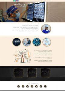 طراحی وب سایت پزشکی دکتر قاضی میر سعید