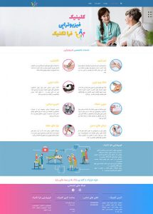 طراحی وب سایت پزشکی کلینیک فیزیوتراپی فراتکنیک