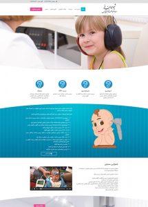 طراحی وب سایت پزشکی کلینیک گفتاردرمانی