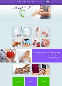 طراحی وب سایت پزشکی کلینیک فیزیوتراپی رویش