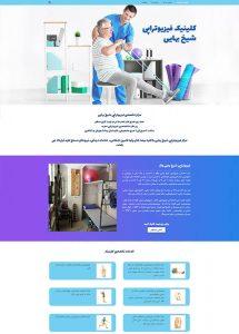طراحی وب سایت پزشکی کلینیک فیزیوتراپی شیخ بهایی